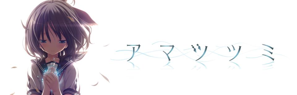 アマツツミ