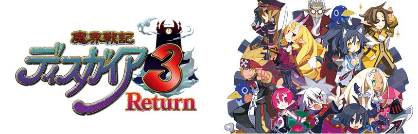 魔界戦記ディスガイア3 Return PlayStation®Vita the Best バナー画像