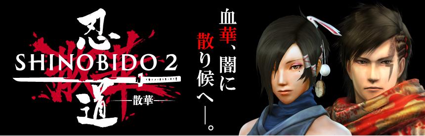 忍道2 散華 PlayStation®Vita the Best バナー画像