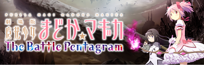 劇場版 魔法少女まどか☆マギカ The Battle Pentagram バナー画像