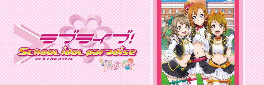 ラブライブ! School idol paradise Vol.1 Printemps バナー画像