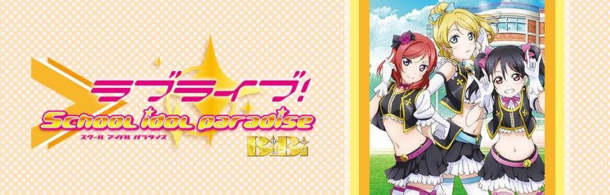 ラブライブ! School idol paradise Vol.2 BiBi バナー画像