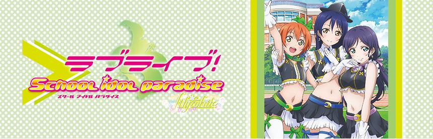ラブライブ! School idol paradise Vol.3 lily white バナー画像