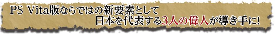 ■PS Vita版ならではの要素として 日本を代表する3人の偉人が指導者に!