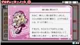 アイドルマスター マストソングス 赤盤 ゲーム画面6