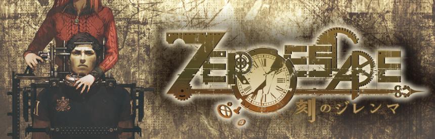 ZERO ESCAPE 刻のジレンマ バナー画像