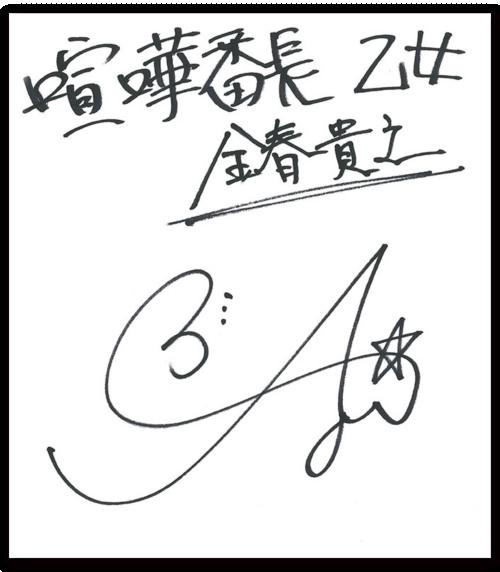 『喧嘩番長 乙女』金春貴之役:蒼井翔太さん