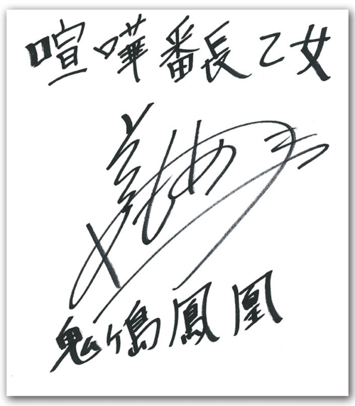 『喧嘩番長 乙女』鬼ヶ島鳳凰役:前野智昭さん