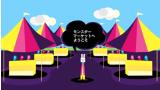 モンスターレーダー ゲーム画面5