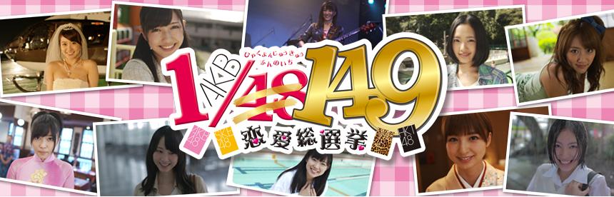 AKB1/149 恋愛総選挙 バナー画像