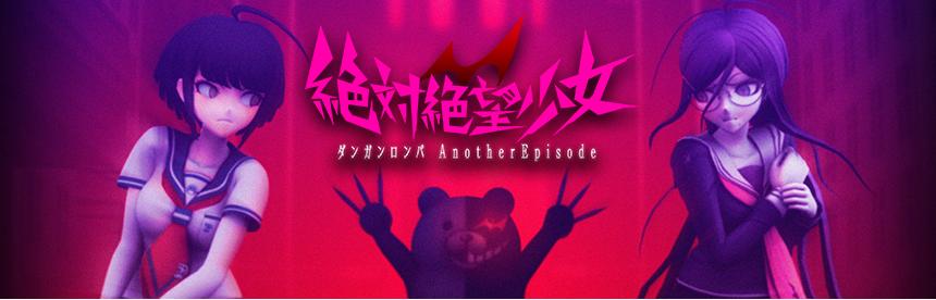 絶対絶望少女 ダンガンロンパ Another Episode PlayStation®Vita the Best バナー画像
