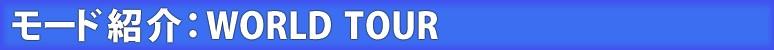 モード紹介:WORLD TOUR