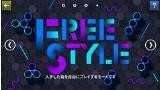 SUPERBEAT XONiC ゲーム画面5