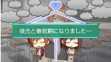 STORM LOVER 2nd V ゲーム画面6