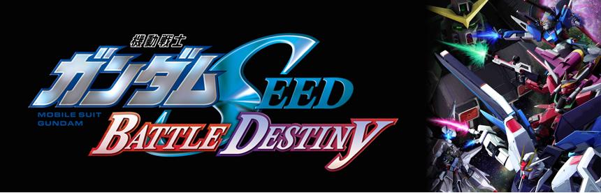 機動戦士ガンダムSEED BATTLE DESTINY PlayStation®Vita the Best バナー画像